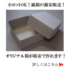 小ロットOK!紙箱の激安販売!オリジナル箱が格安で作れます!