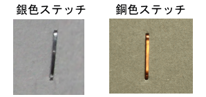 紙箱のセミオーダーメイド_納品の形(ステッチ止め)